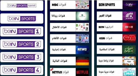 تطبيق  BEST TV لمشاهدة قنوات بي ان سبورت العربية والاجنبية والعديد من القنوات المشفرة مجاناً على جهاز اندرويد.
