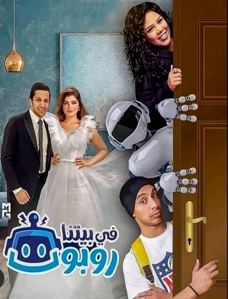 مسلسل في بيتنا روبوت الحلقة 9 التاسعة عرب سيد Arabseed