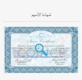 مفصل لشركة coince الموثوقة 2008 ط´ظ‡ط§ط¯ط©.PNG