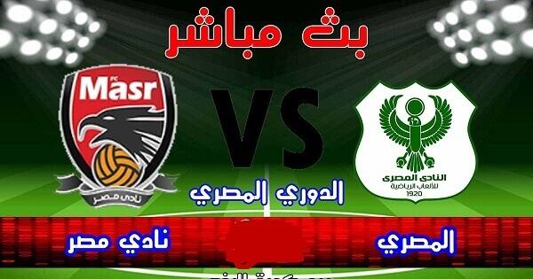 الان مشاهدة مباراة الاهلي ونادي مصر بث مباشر الدوري المصري fc masr vs al ahly
