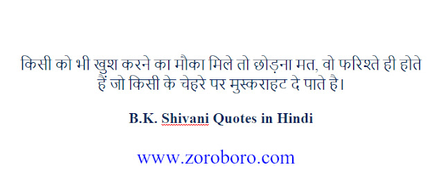 B.K. Shivani Quotes. Brahma Kumari Shivani Quotes, Happiness, Karma, Love, & Life Teachings. Quotes In Hindi & English songs of bk shivani,bk shivani poems,the bk shivani book,essay on bk shivani in english,bk shivani short biography in hindi,maghar, sant bk shivani short essay in hindi,bk shivani ka sahityik parichay,bk shivani quotes on life in hindi,bk shivani quotes on anger,brahma kumaris thoughts of the day,brahmakumari shivani positive thinking,motivation by bk shivani,bk shivani writings, bk shivani spiritual thoughts,bk shivani speech,bk shivani age,brahma kumaris quotes,bk shivani meditation,happiness by bk shivani, where bk shivani lives,happiness unlimited 2,bk shivani quotes on friendship,brahma kumaris quotes on life,brahamkumari kumari good morning images,bk shivani on grief,bk suraj bhai quotes,brahma kumari positive thinking in hindi,aaj ka meetha moti,bk shivani ke anmol vachan,shiv baba ke suvichar,shivani didi suvichar,bk shivani positive thoughts in hindi,bk shivani blog,brahma kumaris slogan in hindi,bk shivani quotes on life in hindi,bk shivani quotes on anger,brahma kumaris thoughts of the day,brahmakumari shivani positive thinking,motivation by bk shivani,bk shivani writings,bk shivani spiritual thoughts,bk shivani speech,bk shivani age,brahma kumaris quotes,bk shivani meditation,happiness by bk shivani,where bk shivani lives,happiness unlimited 2,bk shivani quotes on friendship,brahma kumaris quotes on life,brahamkumari kumari good morning images,bk shivani on grief,bk suraj bhai quotes,brahma kumari positive thinking in hindi,aaj ka meetha moti,bk shivani ke anmol vachan,shiv baba ke suvichar,shivani didi suvichar,bk shivani positive thoughts in hindi,bk shivani blog,wallpapers,photos,images,zoroboro,hindiquotes,zoroboro brahma kumaris slogan in hindi,bk shivani in hindi dohe,bk shivani ki rachnaye in hindi,bk shivani ka jeevan parichay in hindi short,bk shivani ke dohe in hindi,bk shivani ke dohe song,dharmik dohe in hindi,bk shivani daily inspirational quotes,bk shivani motivational messages,bk shivani success quotes ,bk shivani good quotes, bk shivani best motivational quotes,bk shivani daily quotes,bk shivani best inspirational quotes,bk shivani inspirational quotes daily ,bk shivani motivational speech ,bk shivani motivational sayings,bk shivani motivational quotes about life,vishal verma shivani verma,bk shivani thoughts,bk shivani meditation,dadi janki,happiness unlimited shivani verma,bk shivani quotes,bk shivani in english,awakening with brahma kumaris timings,awakening with brahma kumaris quotes,inner power bk shivani,bk shivani murli in hindi,bk shivani vedio,happiness index bk shivani,bk shivani lectures in english pdf,bk shivani being bliss 2,happy living by bk shivani,brahmakumari shivani thoughts,bk shivani english lectures,sister shivani meditation mp3 free download,vishal verma shivani verma,bk shivani thoughts,bk shivani meditation,dadi janki,happiness unlimited shivani verma,bk shivani quotes,bk shivani family photos,bk shivani facebook videos,bk shivani pictures,bk shivani whatsapp number,shivani verma videos,bk shivani hindi,bk shivani son,sister shivani in patiala,bk shivani show timings,bk shivani app,bk shivani in english,awakening with brahma kumaris timings,awakening with brahma kumaris quotes,inner power bk shivani,bk shivani murli in hindi,bk shivani vedio,happiness index bk shivani,bk shivani lectures in english pdf,bk shivani being bliss 2,happy living by bk shivani,brahmakumari shivani thoughts,bk shivani english lectures,sister shivani meditation mp3 free download,bk shivani motivational quotes of the day,bk shivani daily motivational quotes,bk shivani inspired quotes,bk shivani inspirational ,bk shivani positive quotes for the day,bk shivani inspirational quotations,bk shivani famous inspirational quotes,bk shivani inspirational sayings about life,bk shivani inspirational thoughts,bk shivanimotivational phrases ,best quotes about life,bk shivani inspirational quotes for work,bk shivani  short motivational quotes,bk shivani daily positive quotes,bk shivani motivational quotes for success,bk shivani famous motivational quotes ,bk shivani good motivational quotes,bk shivani great inspirational quotes,bk shivani positive inspirational quotes,philosophy quotes philosophy books ,bk shivani most inspirational quotes ,bk shivani motivational and inspirational quotes ,bk shivani good inspirational quotes,bk shivani life motivation,bk shivani great motivational quotes,bk shivani motivational lines ,bk shivani positive motivational quotes,bk shivani short encouraging quotes,bk shivani motivation statement,bk shivani inspirational motivational quotes,bk shivani motivational slogans ,bk shivani motivational quotations,bk shivani self motivation quotes,bk shivani quotable quotes about life,bk shivani short positive quotes,bk shivani some inspirational quotes ,bk shivani some motivational quotes ,bk shivani inspirational proverbs,bk shivani top inspirational quotes,bk shivani inspirational slogans,bk shivani thought of the day motivational,bk shivani top motivational quotes,bk shivani some inspiring quotations ,bk shivani inspirational thoughts for the day,bk shivani motivational proverbs ,bk shivani theories of motivation,bk shivani motivation sentence,bk shivani most motivational quotes ,bk shivani daily motivational quotes for work, bk shivani business motivational quotes,bk shivani motivational topics,bk shivani new motivational quotes ,bk shivani inspirational phrases ,bk shivani best motivation,bk shivani motivational articles,bk shivani famous positive quotes,bk shivani latest motivational quotes ,bk shivani motivational messages about life ,bk shivani motivation text,bk shivani motivational posters,bk shivani inspirational motivation. bk shivani inspiring and positive quotes .bk shivani inspirational quotes about success.bk shivani words of inspiration quotesbk shivani words of encouragement quotes,bk shivani words of motivation and encouragement ,words that motivate and inspire bk shivani motivational comments ,bk shivani inspiration sentence,bk shivani motivational captions,bk shivani motivation and inspiration,bk shivani uplifting inspirational quotes ,bk shivani encouraging inspirational quotes,bk shivani encouraging quotes about life,bk shivani motivational taglines ,bk shivani positive motivational words ,bk shivani quotes of the day about lifebk shivani motivational status,bk shivani inspirational thoughts about life,bk shivani best inspirational quotes about life bk shivani motivation for success in life ,bk shivani stay motivated,bk shivani famous quotes about life,bk shivani need motivation quotes ,bk shivani best inspirational sayings ,bk shivani excellent motivational quotes bk shivani inspirational quotes speeches,bk shivani motivational videos ,bk shivani motivational quotes for students,bk shivani motivational inspirational thoughts bk shivani quotes on encouragement and motivation ,bk shivani motto quotes inspirational ,bk shivani be motivated quotes bk shivani quotes of the day inspiration and motivation ,bk shivani inspirational and uplifting quotes,bk shivani get motivated  quotes,bk shivani my motivation quotes ,bk shivani inspiration,bk shivani motivational poems,bk shivani some motivational words,bk shivani motivational quotes in english,bk shivani what is motivation,bk shivani thought for the day motivational quotes ,bk shivani inspirational motivational sayings,bk shivani motivational quotes quotes,bk shivani motivation explanation ,bk shivani motivation techniques,bk shivani great encouraging quotes ,bk shivani motivational inspirational quotes about life ,bk shivani some motivational speech ,bk shivani encourage and motivation ,bk shivani positive encouraging quotes ,bk shivani positive motivational sayings ,bk shivani motivational quotes messages ,bk shivani best motivational quote of the day ,bk shivani best motivational quotation ,bk shivani good motivational topics ,bk shivani motivational lines for life ,bk shivani motivation tips,bk shivani motivational qoute ,bk shivani motivation psychology,bk shivani message motivation inspiration ,bk shivani inspirational motivation quotes ,bk shivani inspirational wishes, bk shivani motivational quotation in english, bk shivani best motivational phrases ,bk shivani motivational speech by ,bk shivani motivational quotes sayings, bk shivani motivational quotes about life and success, bk shivani topics related to motivation ,bk shivani motivationalquote ,bk shivani motivational speaker,bk shivani motivational tapes,bk shivani running motivation quotes,bk shivani interesting motivational quotes, bk shivani a motivational thought, bk shivani emotional motivational quotes ,bk shivani a motivational message, bk shivani good inspiration ,bk shivani good motivational lines, bk shivani caption about motivation, bk shivani about motivation ,bk shivani need some motivation quotes, bk shivani serious motivational quotes, bk shivani english quotes motivational, bk shivani best life motivation ,bk shivani caption for motivation  , bk shivani quotes motivation in life ,bk shivani inspirational quotes success motivation ,bk shivani inspiration  quotes on life ,bk shivani motivating quotes and sayings ,bk shivani inspiration and motivational quotes, bk shivani motivation for friends, bk shivani motivation meaning and definition, bk shivani inspirational sentences about life ,bk shivani good inspiration quotes, bk shivani quote of motivation the day ,bk shivani inspirational or motivational quotes, bk shivani motivation system,  beauty quotes in hindi by gulzar quotes in hindi birthday quotes in hindi by sandeep maheshwari quotes in hindi best quotes in hindi brother quotes in hindi by buddha quotes in hindi by gandhiji quotes in hindi barish quotes in hindi bewafa quotes in hindi business quotes in hindi by bhagat singh quotes in hindi by bk shivani quotes in hindi by chanakya quotes in hindi by rabindranath tagore quotes in hindi best friend quotes in hindi but written in english quotes in hindi boy quotes in hindi by abdul kalam quotes in hindi by great personalities quotes in hindi by famous personalities quotes in hindi cute quotes in hindi comedy quotes in hindi  copy quotes in hindi chankya quotes in hindi dignity quotes in hindi english quotes in hindi emotional quotes in hindi education  quotes in hindi english translation quotes in hindi english both quotes in hindi english words quotes in hindi english font quotes in hindi english language quotes in hindi essays quotes in hindi exam