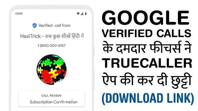 Verified Calls App by Google Download