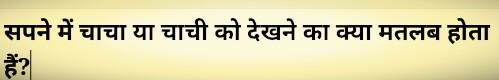 सपने में चाचा या चाची को देखने का क्या मतलब होता हैं? Sapne Me Chacha Ya Chachi Ko Dekhna Ka Matlb.