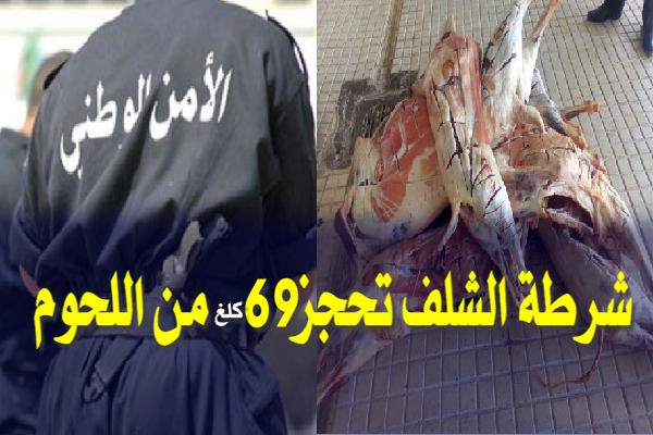 شرطة الشلف  تحجز 69كلغ من اللحوم من المحلات بتنس