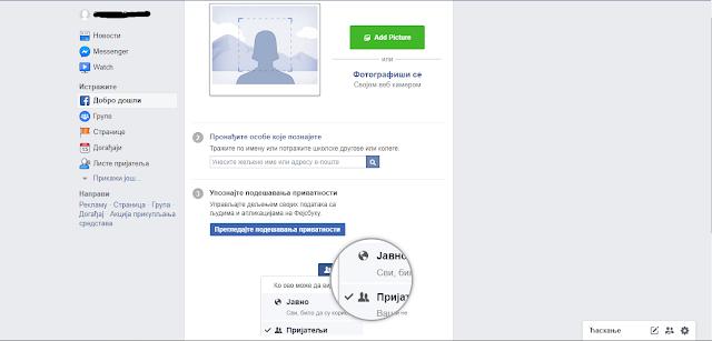 Dobrodošli na facebook!