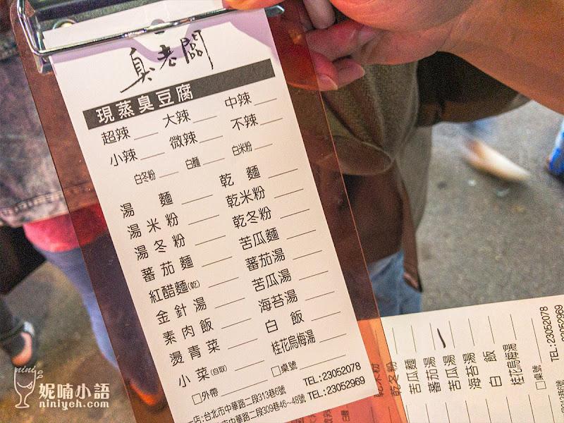 【南機場夜市美食】臭老闆現蒸臭豆腐。全素料理肉食族都愛必點番茄湯