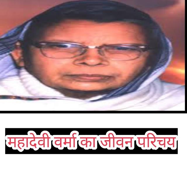 mahadevi verma biography in hindi mahadevi verma ka sahityik parichay in hindi