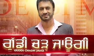 Guddi Chadh Jaugi Lyrics | Debi Makhsoospuri | Desi Crew |