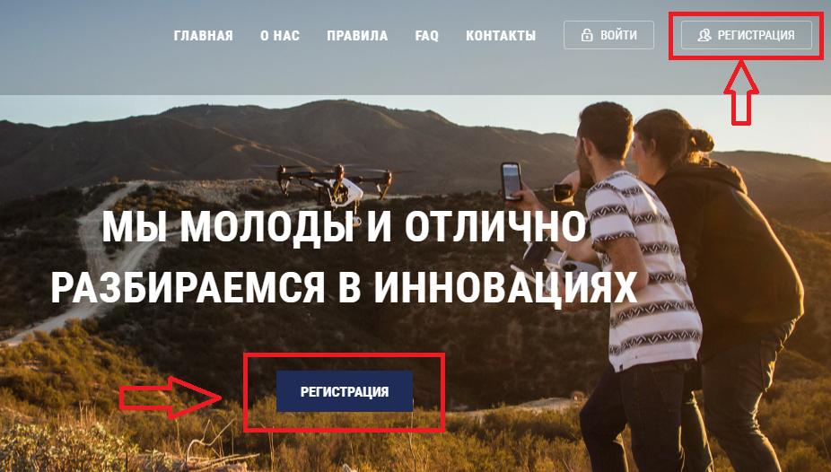 Регистрация в Dronax