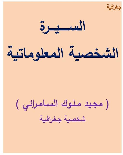 كتاب السيرة الشخصية المعلوماتية - مجيد ملوك السامرائي ، شخصية جغرافية