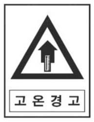 고온 경고