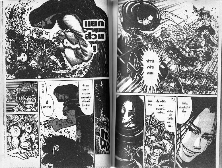 Karakuri Circus - หน้า 77