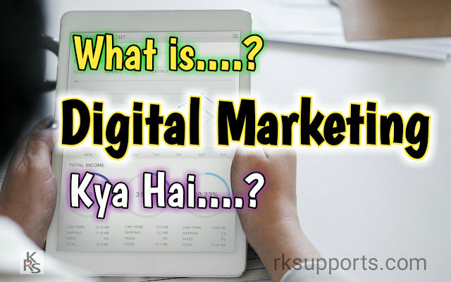 what is digital marketing, digital marketing kya hai, internet marketing kya hai, what is internet marketing, online marketing, how to do online marketing, how to do digital marketing, what is the benefit of internet marketing, merits of digital marketing,