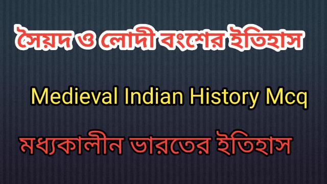 সৈয়দ ও লোদী বংশের ইতিহাস। Indian History MCQ