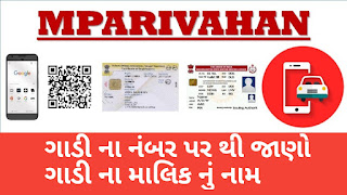 What Is A M-Parivahan Apps