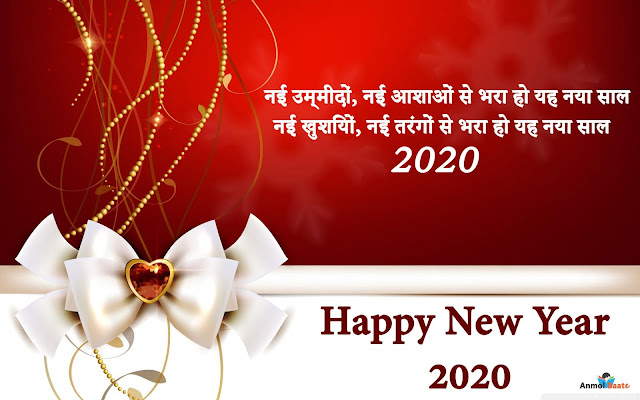 हैप्पी न्यू ईयर इमेज, न्यू ईयर फोटो,nav varsh ki hardik shubhkamnaye, happy new year image, happy new photo