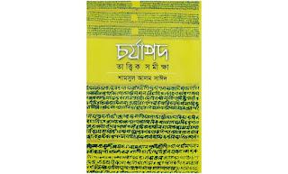 চর্যাপদ Pdf Download - Charyapada Pdf