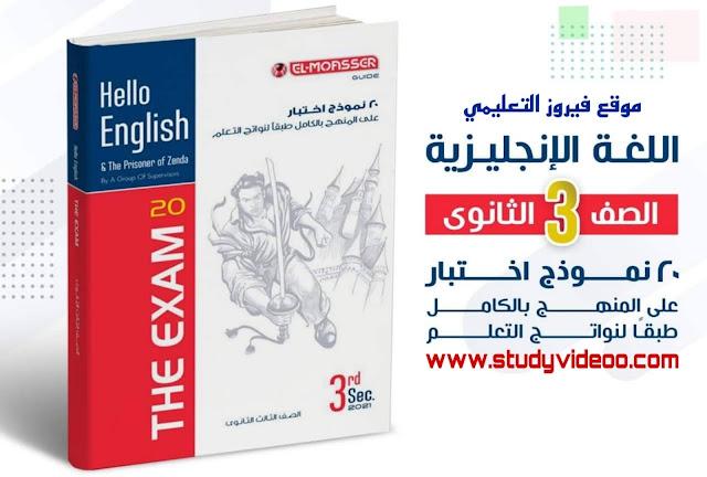 تحميل كتاب المعاصر The Exam في اللغة الانجليزية للصف الثالث الثانوي2021