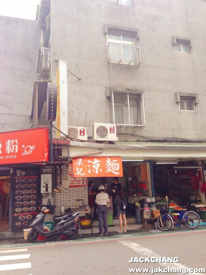 食|台北【信義區】梁記涼麵-永吉路30巷的小店
