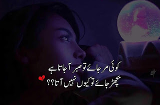 Urdu Sad Poetry on Judai