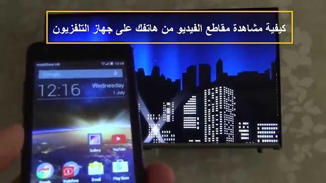 كيفية مشاهدة مقاطع الفيديو من هاتفك على جهاز التلفزيون شغال مضمون