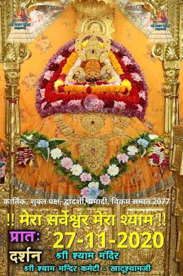Khatushyamji darshan,