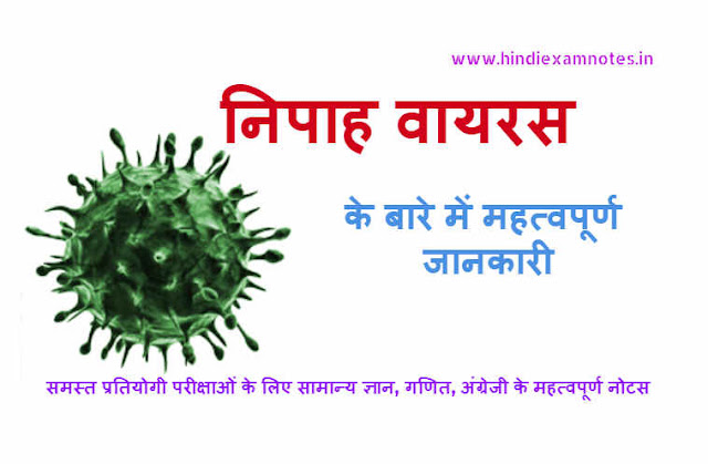 Important Information About Nipah Virus in Hindi