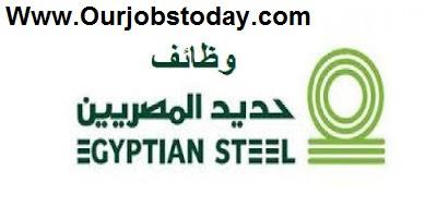 """وظائف شاغرة بشركة """"حديد المصريين"""" للمؤهلات العليا والمتوسطة"""