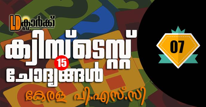 Kerala PSC | LDC 2020 Daily Quiz Test - 07