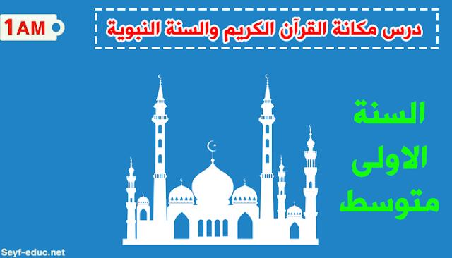 تحضير درس مكانة القرآن الكريم والسنة النبوية للسنة الاولى متوسط