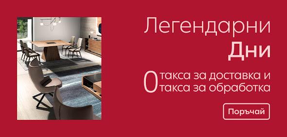 Vivre.Bg 👉 ЛЕГЕНДАРНИ Разпродажби 06-15.04 2021→ Избрани продукта с отстъпки до -70% + безплатна доставка