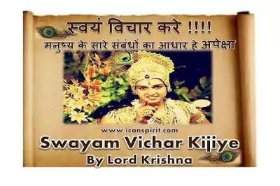 Krishna Updesh | Swayam Vichar Kijiye