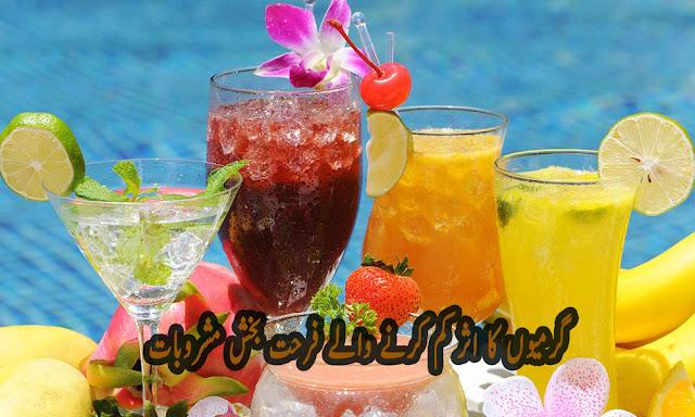موسم گرماکے انتہائی مزیدار مشروبات