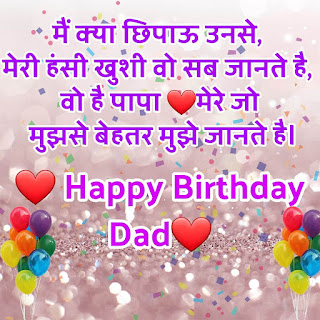 birthday wishes for father in hindi status hd photo