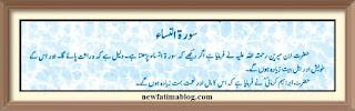 khwab mein surah nisa parhna, dreaming of reading surah nisa ,khwab mein surat al nisa parhna,