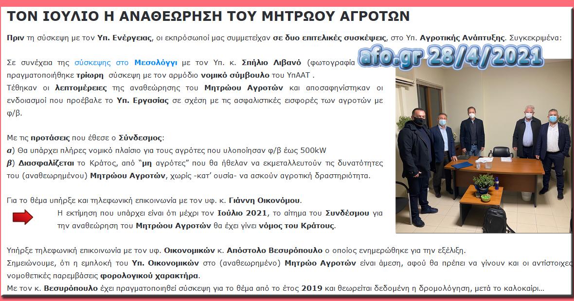 ΜΗΤΡΩΟ ΑΓΡΟΤΩΝ