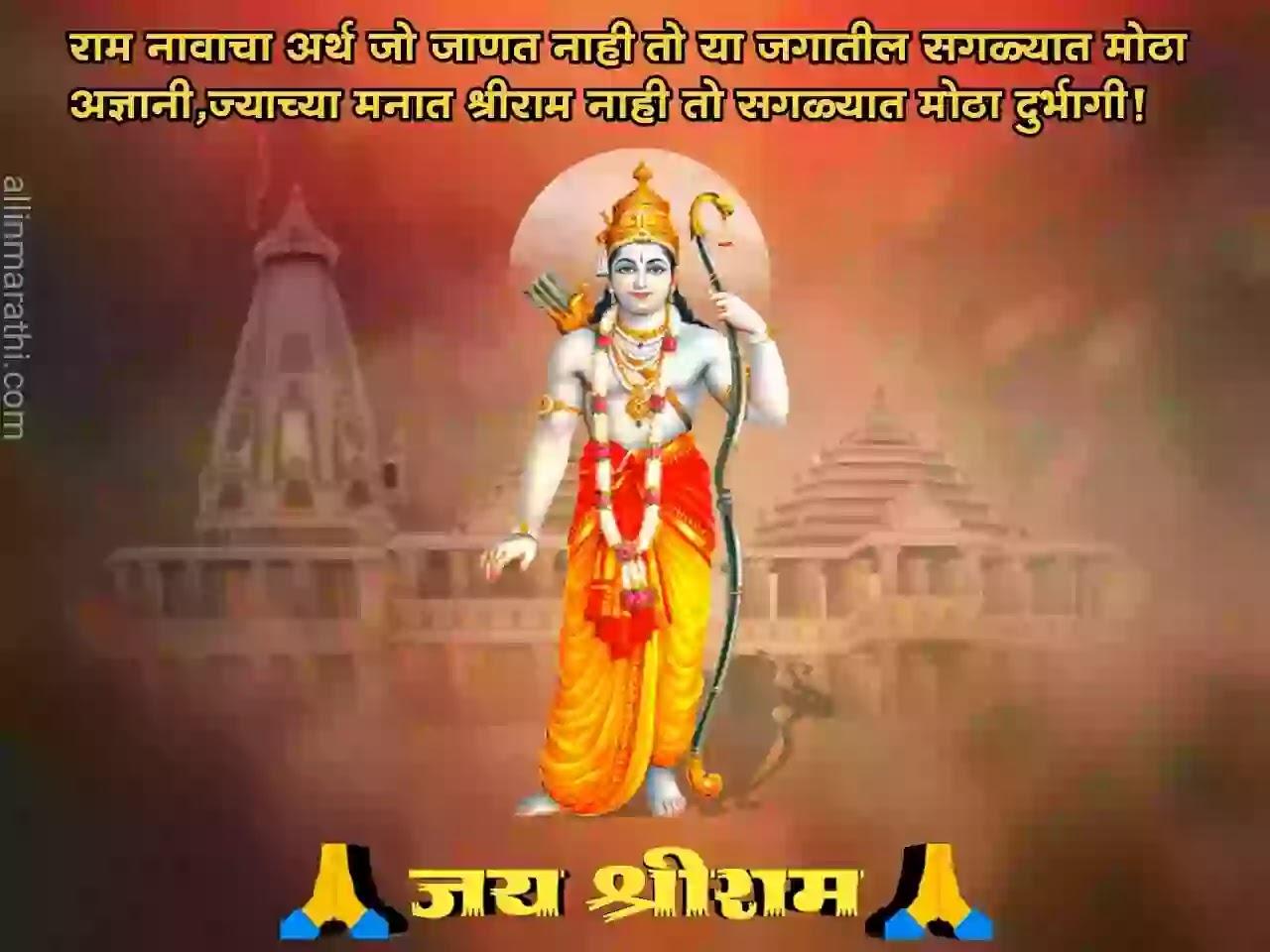 Shree-Ram-status-marathi