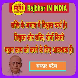 PicsArt_10-31-03.19.34 लौह पुरुष सरदार वल्लभ भाई पटेल के 10 अनमोल विचार-राजभर इन इंडिया