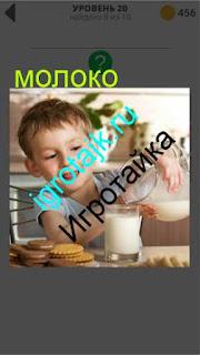 ребенок пьет молоко из стакана ответ на 20 уровень 400 плюс слов 2