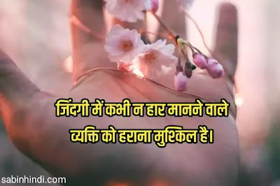 never-give-motivational-quotes-hindi