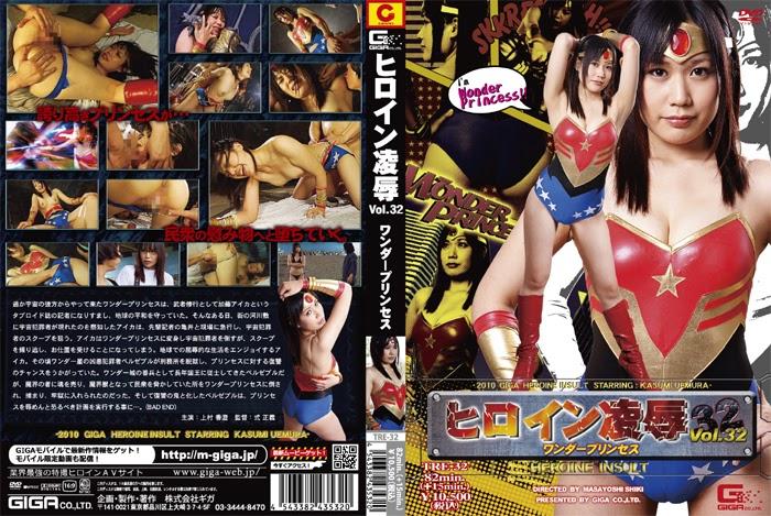 TRE-32 Heroine Give up Vol. 32 – Putri heran
