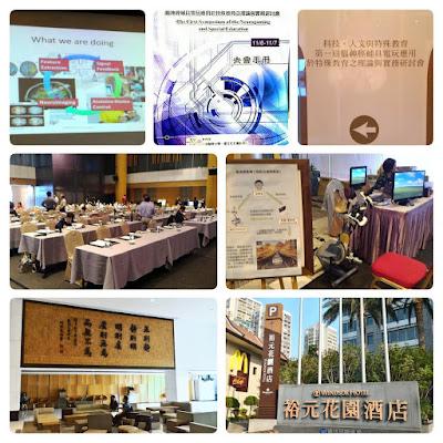 研討會回顧 : 台灣第一屆腦神經輔具電玩應用於特殊教育之理論與實務研討會