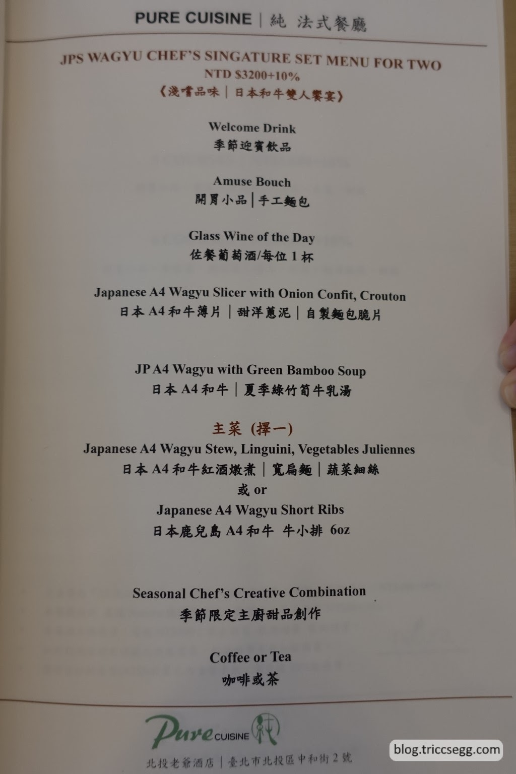 pure cuisine(54).JPG
