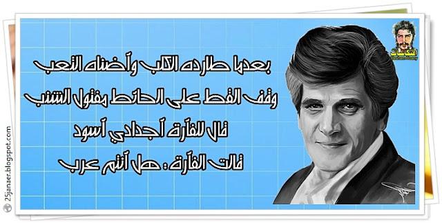 قال للفأر  اجدادى اسود  قالت الفارة   هل انتم عرب