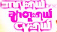 Movie Name - Arlu, Chartu, NgaMu