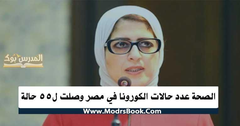 الصحة عدد حالات الكورونا في مصر وصلت ل55 حالة