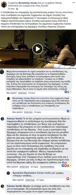 Πως σχολιάστηκε στο fecebook η αποχώρηση της κας Δημάρχου από τη συνεδρίαση του Δημοτικού Συμβουλίου, όπου συζητείτο ο προϋπολογισμός του Δήμου Στυλίδας