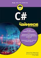 книга «C# для чайников» - читайте о книге в моем блоге