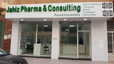 بالفيديو : الجديد بمدينة برشيد ... الجودة والثمن المناسب (Jahiz Pharma)