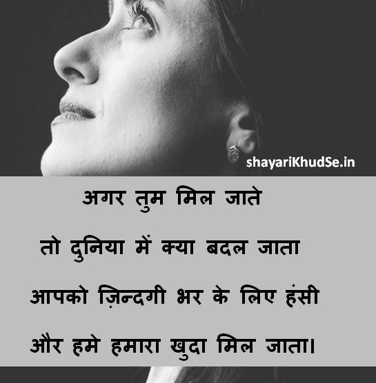 yaad shayari in hindi download, yaad shayari in hindi images
